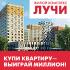 Выгода до 100 000 руб. на квартиру